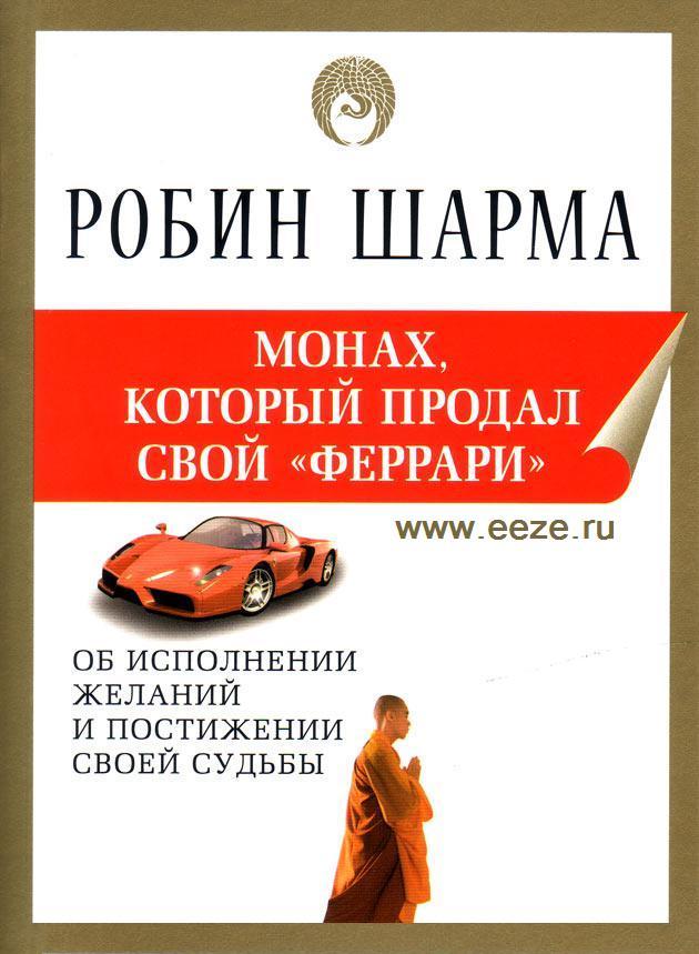 Книга монах который продал свой феррари аудиокнига скачать бесплатно